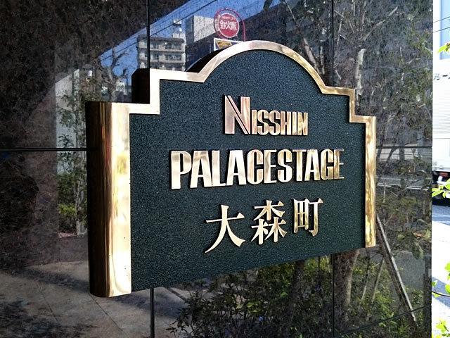 日神パレステージ大森町の看板