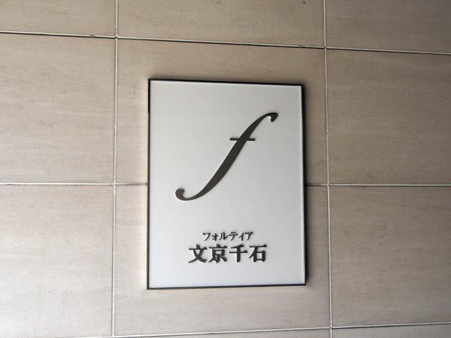 フォルティア文京千石の看板