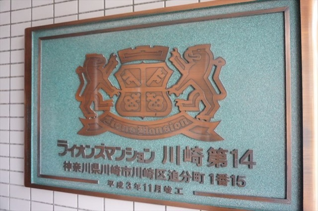ライオンズマンション川崎第14の看板