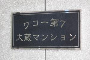 ワコー第7大蔵マンションの看板