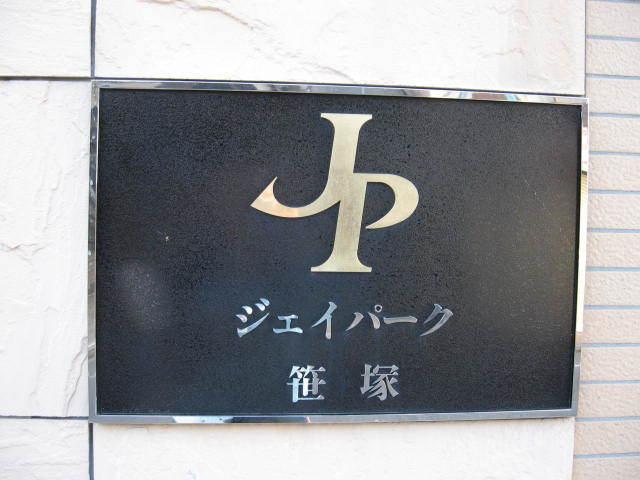 ジェイパーク笹塚の看板