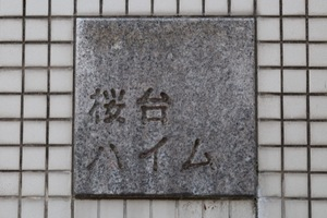 桜台ハイムの看板