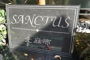 サンクタス元麻布の看板