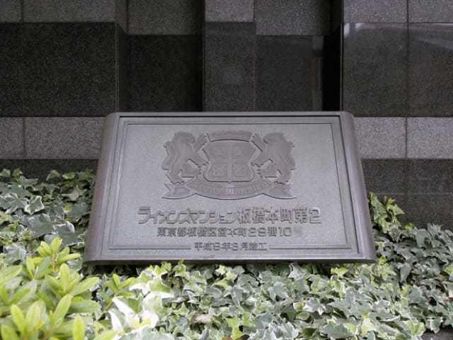 ライオンズマンション板橋本町第2の看板