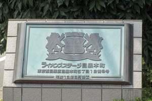 ライオンズステージ目黒本町の看板