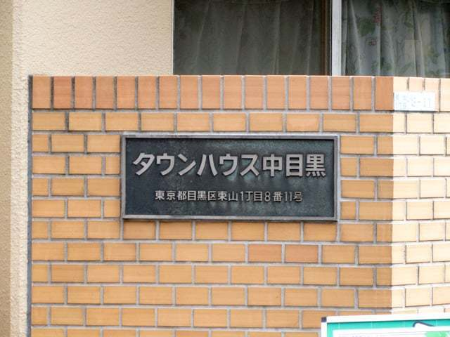 タウンハウス中目黒の看板