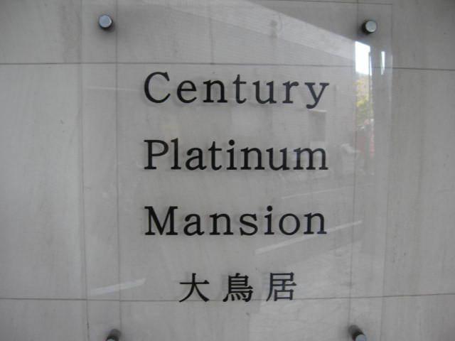 センチュリープラチナマンション大鳥居の看板