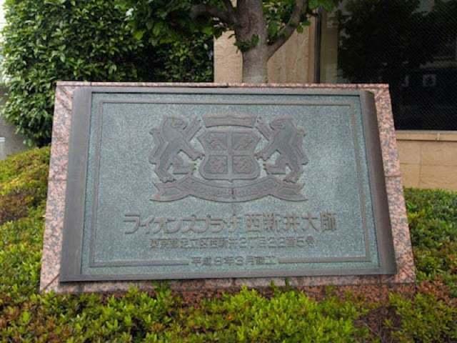 ライオンズプラザ西新井大師の看板