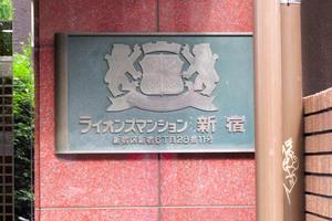 ライオンズマンション新宿の看板