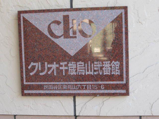 クリオ千歳烏山弐番館の看板