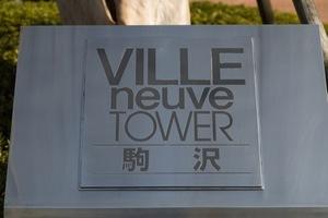 ヴィルヌーブタワー駒沢の看板