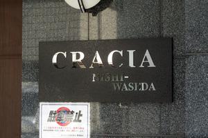 クレイシア西早稲田の看板