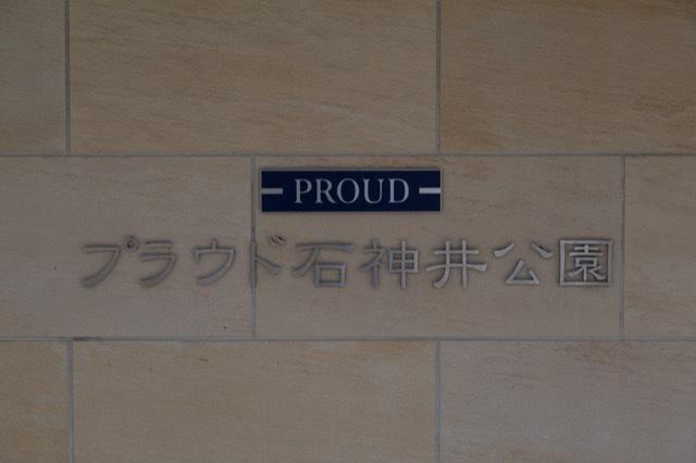 プラウド石神井公園の看板
