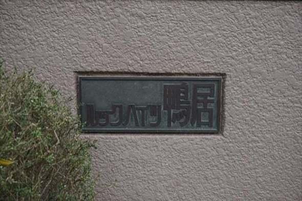 ルックハイツ鴨居の看板