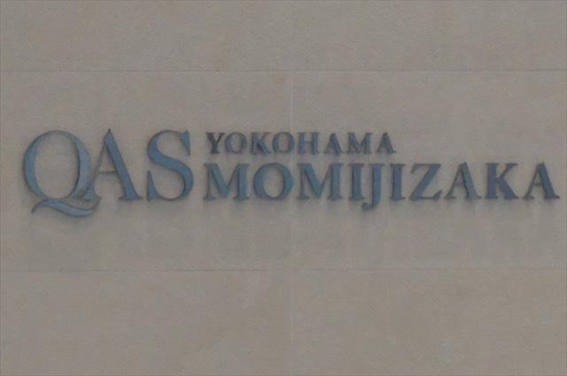 クオス横濱紅葉坂の看板