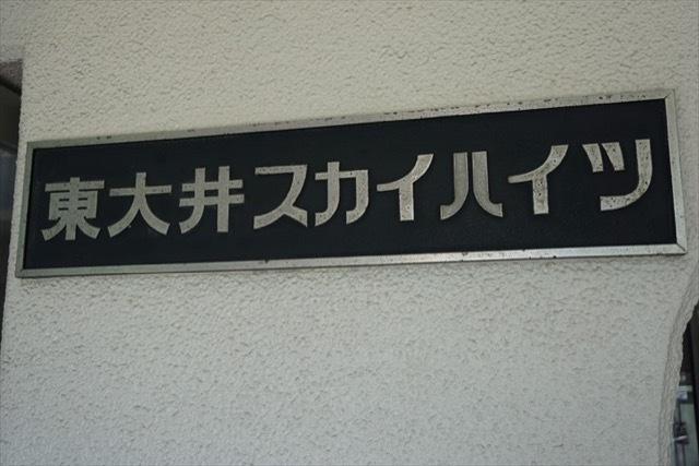東大井スカイハイツの看板