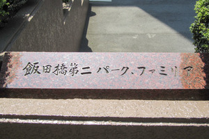 飯田橋第2パークファミリアの看板