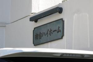 初台ハイホームの看板