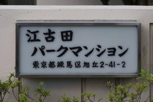 江古田パークマンション(A棟・B棟)の看板