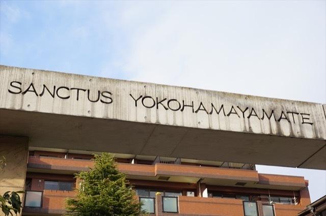 サンクタス横浜山手の看板