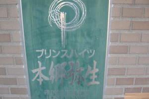 プリンスハイツ本郷弥生の看板