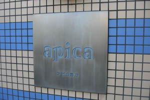 アピカ野方の看板