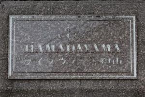 ライフヴィラ浜田山の看板
