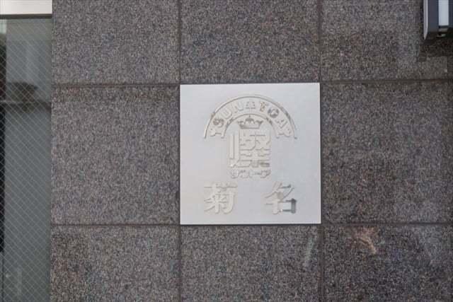 サントーア菊名の看板