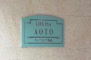 ライフピア青砥の看板