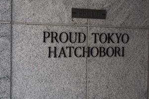 プラウド東京八丁堀の看板