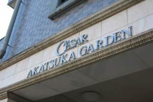 セザール赤塚ガーデンの看板
