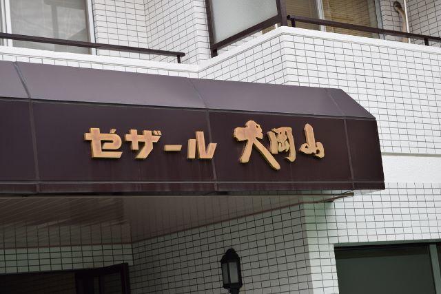 セザール大岡山の看板
