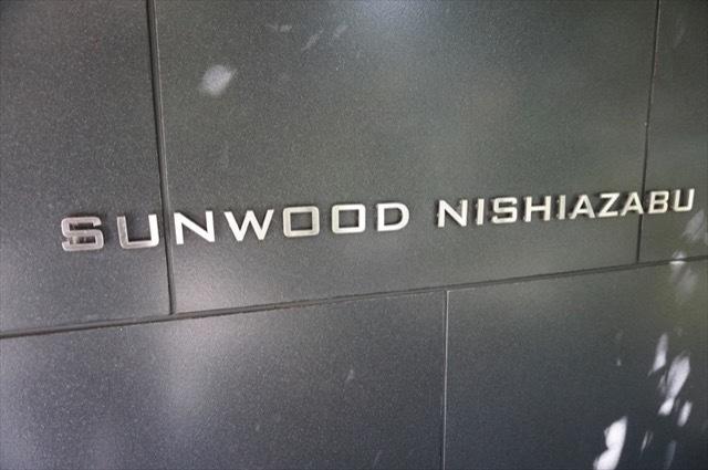 サンウッド西麻布の看板