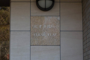 リビオ千歳烏山クリアフラットの看板