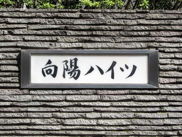 向陽ハイツ(渋谷区)の看板
