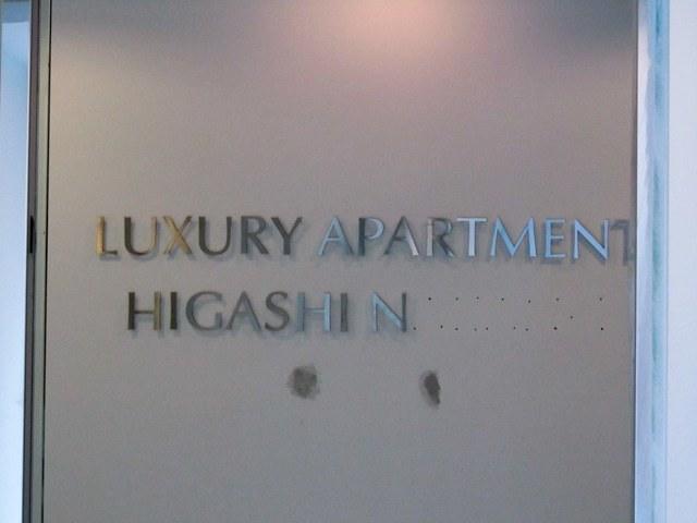 ラグジュアリーアパートメント東中野の看板