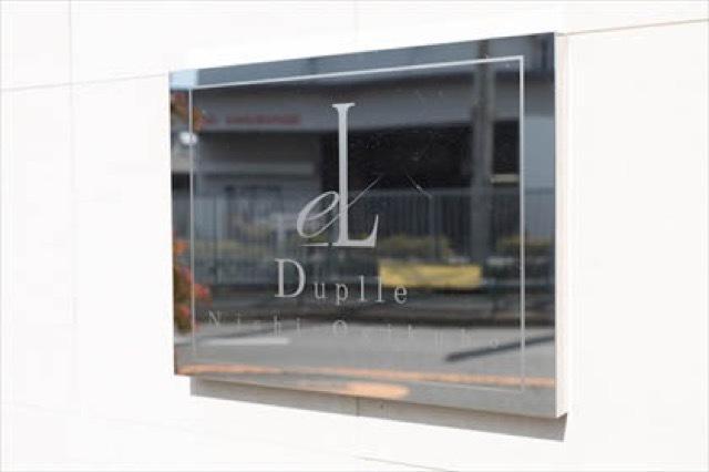 エルデュプレ西荻窪の看板