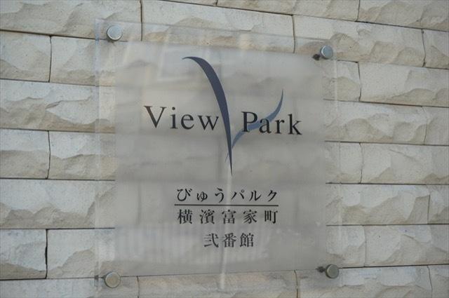 びゅうパルク横浜富家町2番館の看板