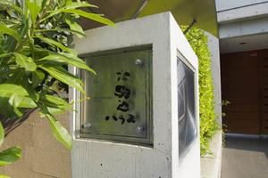 本駒込ハウス(文京区本駒込5丁目)の看板