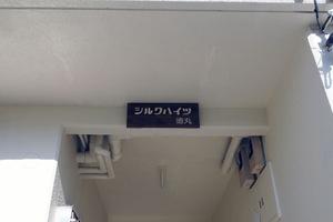 シルクハイツ徳丸の看板