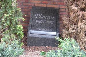 トーシンフェニックス新橋弐番館の看板