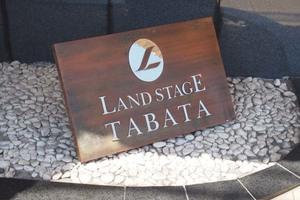 ランドステージ田端の看板