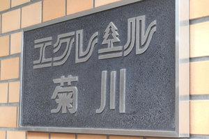 エクレール菊川の看板