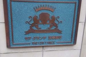 モアグランデ浅草駒形の看板