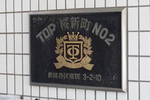 トップ桜新町第ニの看板