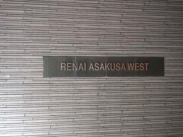 ルネ浅草ウエストの看板