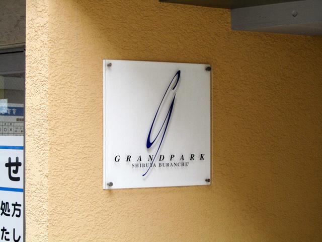 グランドパーク渋谷ブランシェの看板