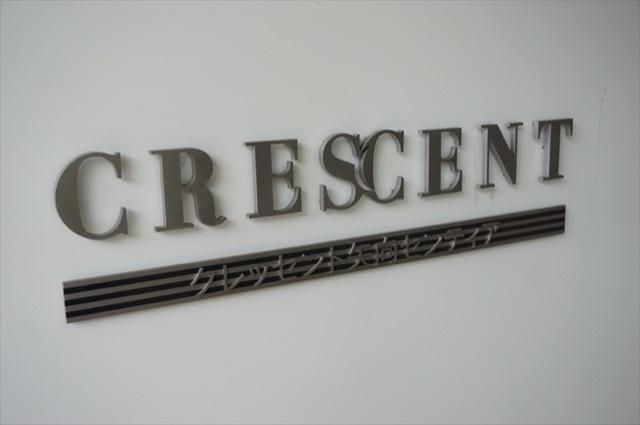 クレッセント矢向センティアの看板