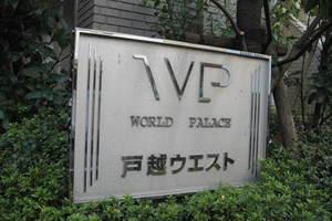 ワールドパレス戸越ウエストの看板