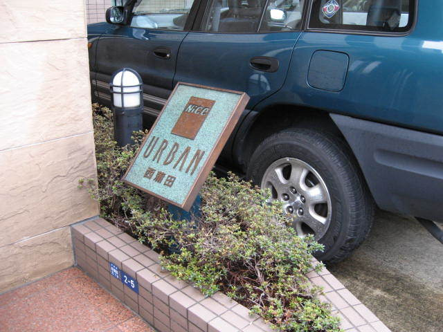 ナイスアーバン西蒲田の看板